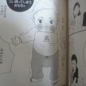 今日もお天気・第2子誕生編P65