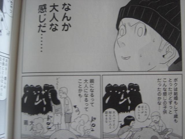 『はじめて赤ちゃん 1巻』(阿部潤)感想~おっとりパパの成長記録~