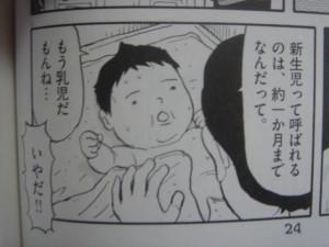 まんが親1巻P24