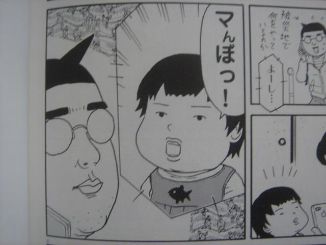 『まんが親 1巻』(吉田戦車)感想~おとうさん目線の子育て漫画~