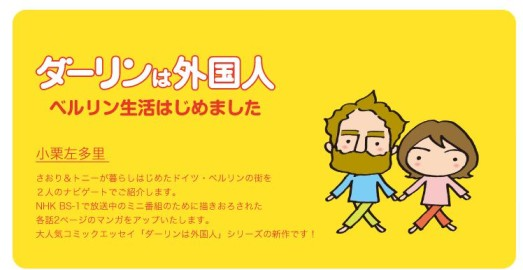 WEBで読める「ダーリンは外国人」新作と近日発売の妊娠・出産・育児漫画2冊