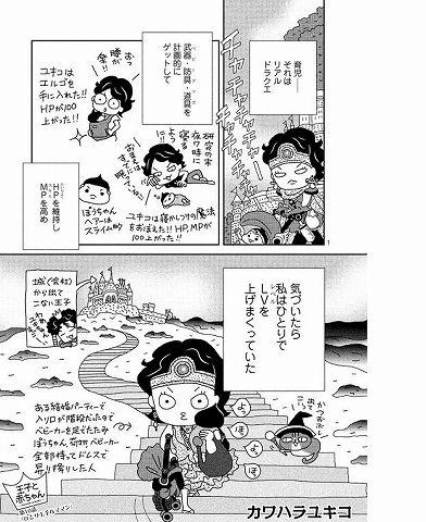 【日記】連載中の『王子と赤ちゃん』がおもしろいです+新たに見つけた育児漫画