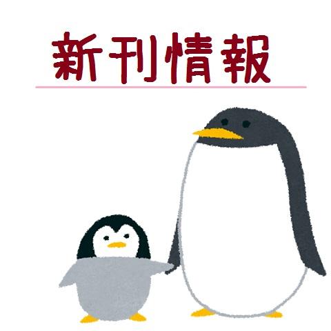 【情報】坂井恵理さんのWEB連載予告・11月以降の新刊情報・エルゴベビーのムック本が気になった話