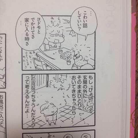 伊藤理佐の画像 p1_25