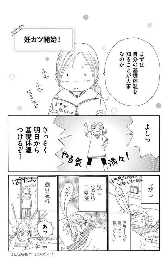 【情報】あらいきよこさんの不妊症治療漫画『妊カツ!』が発売されたようです
