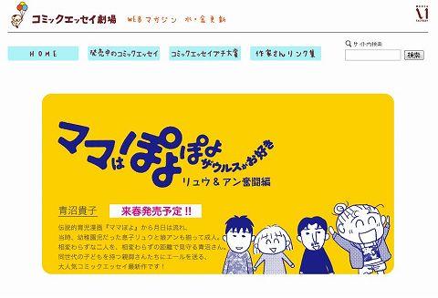 【情報】『ママぽよ』新作の連載開始、育児漫画同人誌の続報、12月発売単行本など
