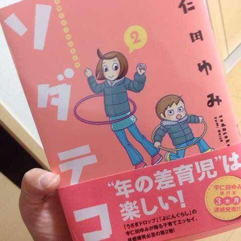【情報】12月~1月の妊娠・出産・育児漫画単行本の発売日