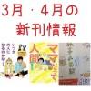 【情報】3・4月発売の妊娠・出産・育児漫画 単行本情報