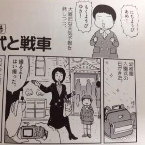 伊藤理佐の画像 p1_9