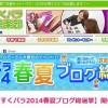 【情報】「すくパラ2014春夏ブログ総選挙」開催中!~好みの育児4コマブログを探せます