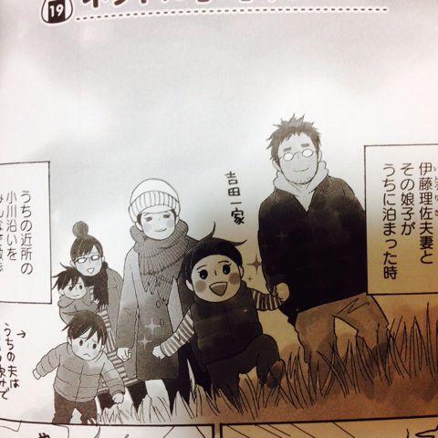 伊藤理佐の画像 p1_20