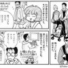 『あおちんドキドキ一年生』(現代洋子)感想~noteで読む育児漫画~