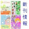 【新刊情報】6月発売の妊娠・出産・育児漫画 単行本情報~『よんこまのこ』4巻、『日々是ニコタン』など
