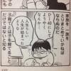 『エレガンスパパ』(カラスヤサトシ)感想~漫画家・カラスヤサトシの父親としての喜びと悩み~