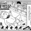 【WEB漫画】園田花ヨウさんの『おびえる?子育て日記~ずぼらなママでもいいですか?~』角川ComicWalkerで連載開始!