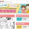 【WEB漫画】御手洗直子さんの育児漫画『ほんわりしてない育児戦闘記』がたまひよメイトblogでスタート!