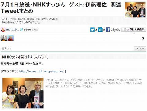 NHKすっぴん・ゲスト:伊藤理佐