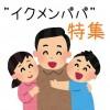 【イクメンパパ特集】記事まとめページ