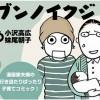 【WEB漫画】夫婦漫画ユニット「うめ」による育児漫画『ニブンノイクジ』が連載開始!