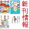 【新刊情報】2015年1~2月発売の育児漫画単行本~『まいほ~む』『おかあさんの扉4巻』など