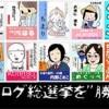 【すくパラ総選挙2015春夏】育児漫画ブログのリンク集を作ってます(随時更新、現在No73まで)