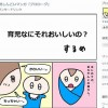 【ブログ】するめさんの「育児しんどいマンガ」と、ちずるさんの「育児で1番辛いときに「頑張れ」と言われて爆発したときの漫画」