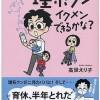 【新刊情報】2015年5月発売の育児漫画単行本~『ママさんは萌え漫画家』『おやこぐらし。』『トリペと。5巻』など