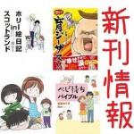 【新刊情報】2015年4・5月発売の育児漫画単行本~『ホリー絵日記』『毎日が育ジーザス!! 』『父ちゃんはいつも仕事場』など