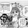 ※公開終了※【WEB漫画】中村珍さんの『いくもん!』問33-34「同性愛者の育児」などが無料公開中です