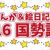 【2月末まで受付中!】育児漫画&絵日記ブログ国勢調査が開催されています!~育児漫画リンク集としても使えます