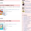 【ブログ】育児漫画一覧を再チェックしKindle/楽天KOBO対応しました