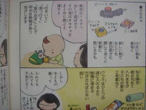 「ダーリンは外国人 with BABY」P132