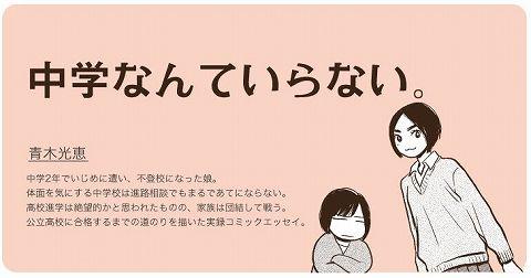 WEB漫画】青木光恵さんの『中学なんていらない。』が始まりました ...