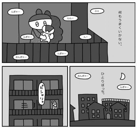 【情報】『風まかせ育児』高橋三千世さん ...